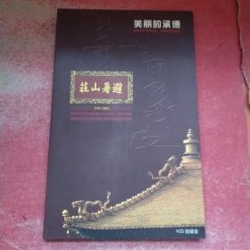 美丽的承德 中国承德皇家园林避暑山庄建园三百周年纪念 VCD 四碟装