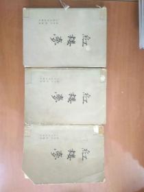 红楼梦(上中下) 1982年三月,北京第一版,1985年二月,北京第六次印刷。