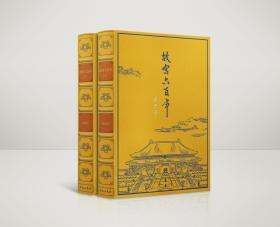 预售  黄色毛边·阎崇年签名钤印 小羊皮精装《故宫六百年(上下册)》定制版(红黄紫三色)
