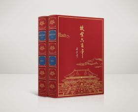 红色毛边·阎崇年签名钤印 小羊皮精装《故宫六百年(上下册)》定制版(红黄紫三色)
