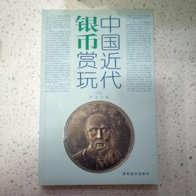 中国近代银币赏玩 (二)