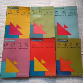 北京四中高中数学讲义。代数第一册+代数第二册+代数第三册+立体几何+.解析几何+三角 5本合售。内页干净无字迹。仔细看图。代数第一册品相稍差,第二册内有字迹,其他品相完好。