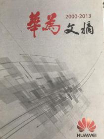 华为文摘, 华为内部企业文化期刊精华汇编,2000-2013