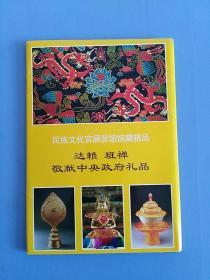 达赖,班禅敬献中央政府礼品图片(10张一套全)