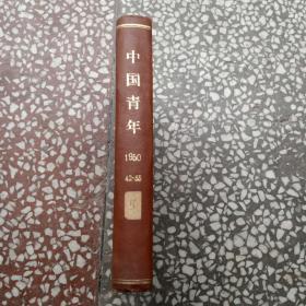 中国青年( 1950年 42——55 )精装 合订本