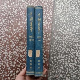 中国青年(1955年第1---24期合订本  2册)精装 馆藏
