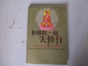 和佛陀一起去修行