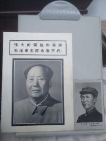 文革期间毛主席像两张,一张纸制,一张丝织品(老书本夹带,品好价优)