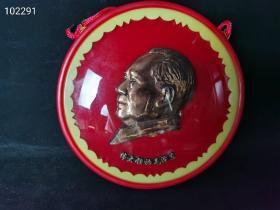 老革命家收藏会让得来的,毛主席大挂像章,手工铜板打造。有机玻璃裱装!!全品无磕碰。红色收藏纪念意义重大!!!怀念伟人!!拥护党!!!博物馆收藏级别!!!!