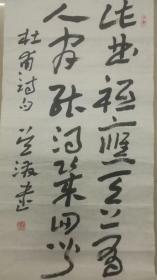 滨州市书法名家吴泼老师书法
