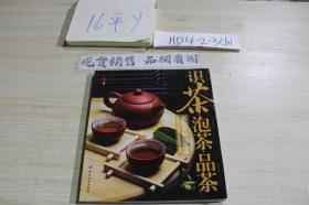 识茶泡茶品茶茶隐老杨说茶道