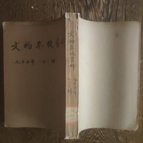 文物参考资料1955年1-3期合订本