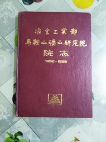 冶金工业部马鞍山矿山研究院院志(1963一1986)第一卷