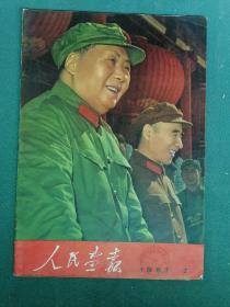 8开,1967年,封面有毛林像,内有江青,叶群,四个林彪像(第7期)《人民画报》包老保真