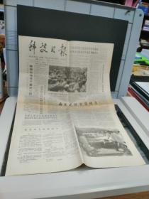 科技日报1989.5.21.(1至4版)