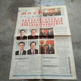老报纸 湖北日报2003.3.16.[1一4版]