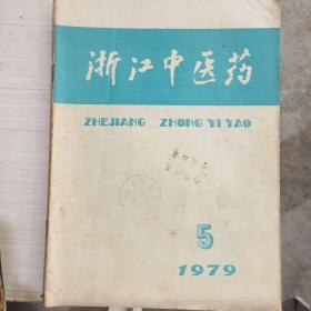 浙江中医药 1979年