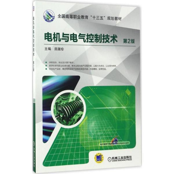 电机与电气控制技术 第2版