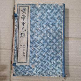 黄帝甲乙经,线装全四册十二卷,民国二十年刊印