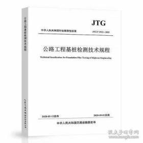 JTG/T 3512-2020 公路工程基桩检测技术规程