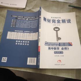 2017版  王后雄学案 教材完全解读 高中数学(必修3 配人教A版)