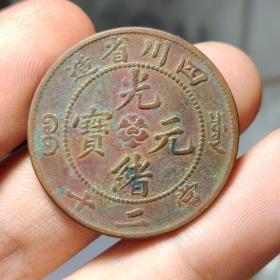 光绪元宝 四川当二十红铜 铜元 铜币