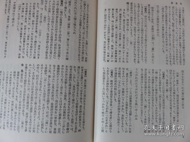 日文原版 水原秋桜子/俳句鉴赏辞典/1971年/东京堂出版