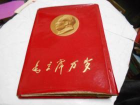 毛主席万岁活页画册【40全林像完整】