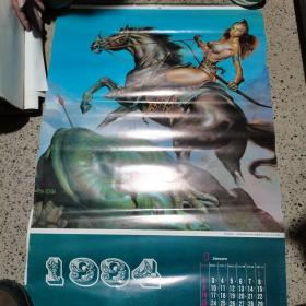 老挂历 1994年世界神话挂历