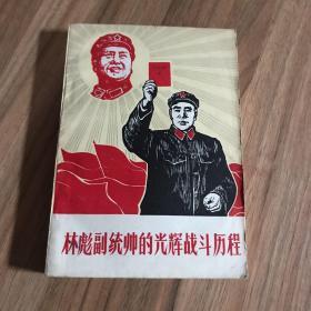 林彪副统帅的光辉战斗历程(林彪照片,毛主席照片全)