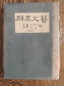 群众文艺1951年第五卷2-5期、第六卷第2、3期合订本共计6期