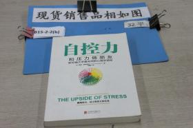 自控力:和压力做朋友:斯坦福大学最实用的心理学课程~