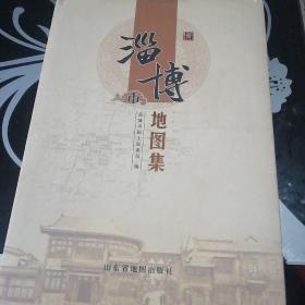 淄博市地图集