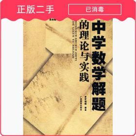 正版中学数学解题的理论与实践罗增儒广西教育出版社978754355257