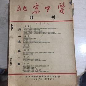 北京中医月刊1953第二卷第一期-第十一期(共11本)