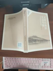 武陵民族区生态考察---重庆渝东南文化生态个案