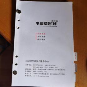【物美价廉、原版内容齐全】思学通   电脑家教1对1【初中版】(安装手册,学生手册,家长手册和12张光盘齐全)