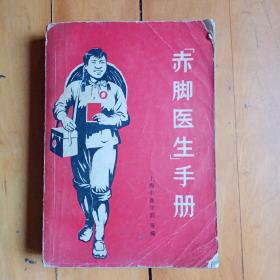 赤脚医生    手册1969年一版一印(封底没有)看图