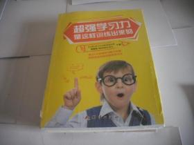 超强学习力是这样训练出来的-学习方法、专注力、注意力训练书、逻辑思维、想象力训练书,一本母子共读的书
