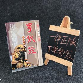 中华方略全书:罗织经