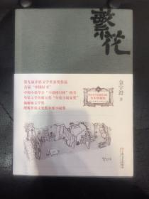 金宇澄签名题词