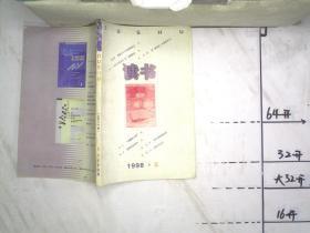 读书1998-5