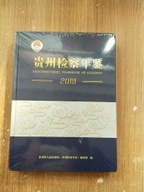 贵州检察年鉴2019