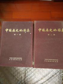 中国历史地图集第一、第二册。