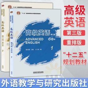 外研社 高级英语张汉熙第三版 1 2 重排版 自考00600 高级英语