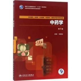 中药学 第4版 杨德全 人民卫生出版社