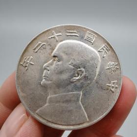中华民国二十二年壹圆帆船老银元真品品相好边齿漂亮收藏研究