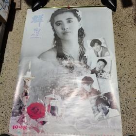 老挂历 1998年群星王祖贤温碧霞刘德华等美女明星挂历