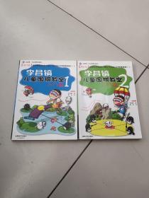 李昌镐儿童围棋教室:入门篇1.2【新版,2册合售】