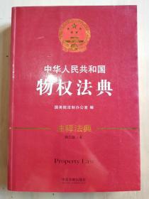 中华人民共和国物权法典·注释法典(新三版)【内容全新】